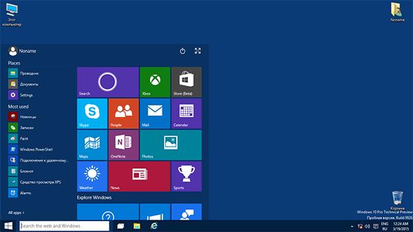 Рабочий стол Windows 10 Preview