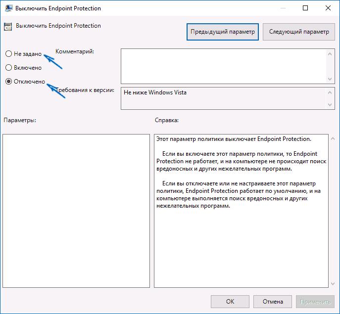 Параметры Endpoint Protection Windows 10