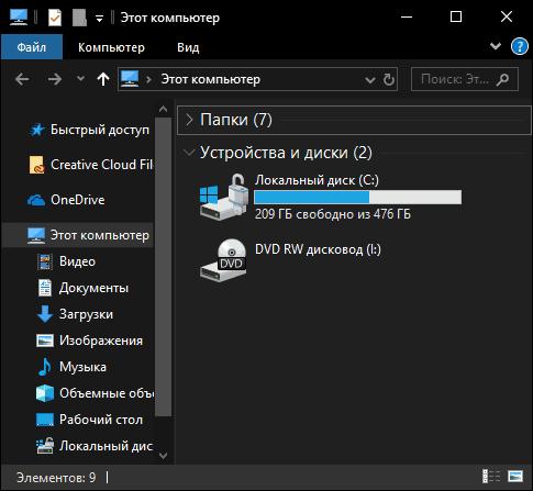 Темная тема оформления проводника Windows 10
