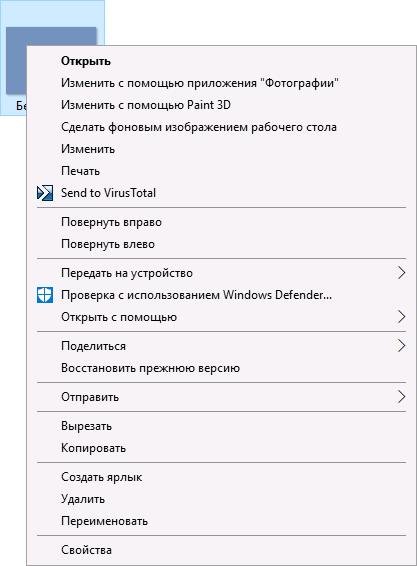 Контекстное меню файла Windows 10