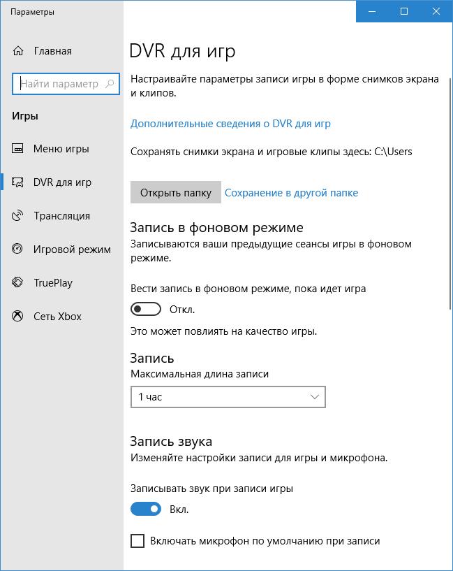 Настройки DVR для игр Windows 10