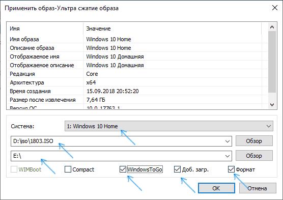 Установка Windows 10 на флешку в Dism++