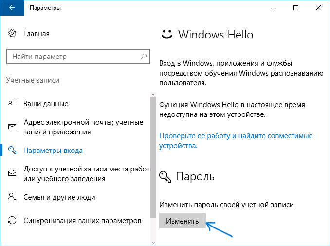 Параметры входа в Windows 10