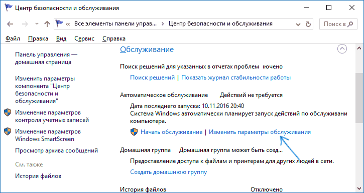 Настройки автоматического обслуживания Windows 10