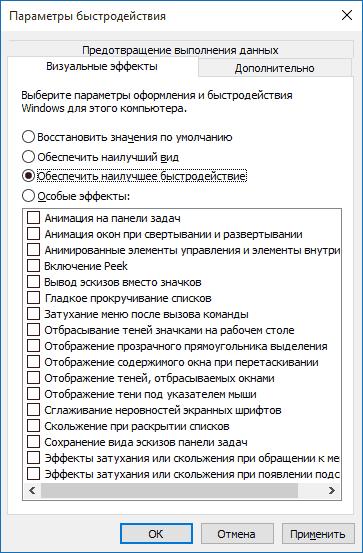Производительность Windows 10