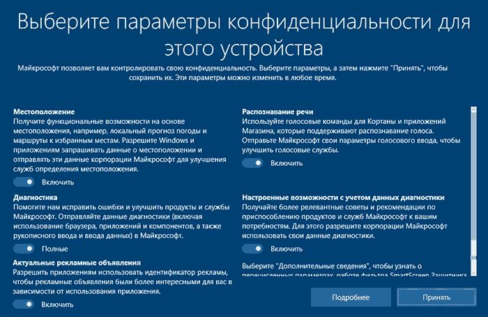 Как отключить слежку Windows 10