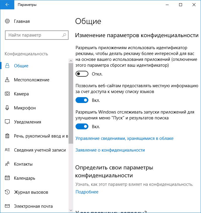 Встроенные параметры конфиденциальности Windows 10