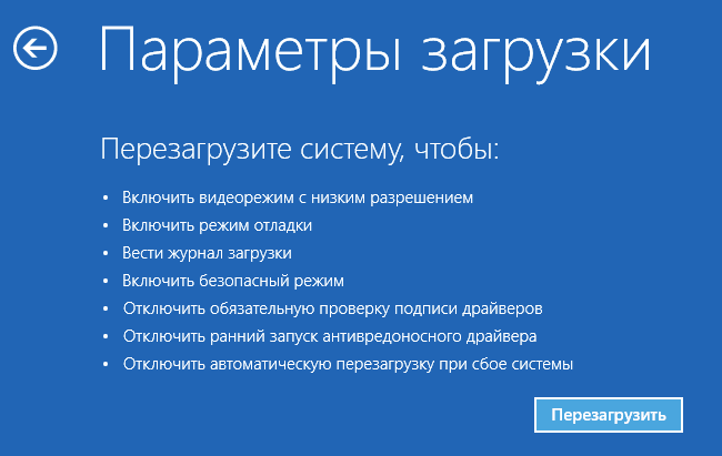 Параметры загрузки при восстановлении Windows 10