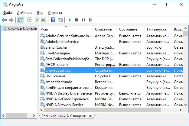 Список служб Windows 10