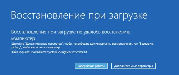 Восстановление запуска Windows 10
