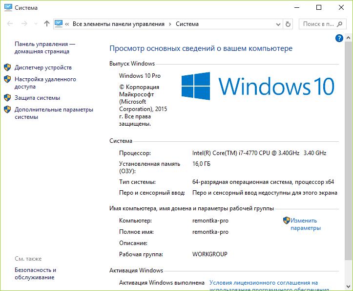 Обновление Windows 10 активировано