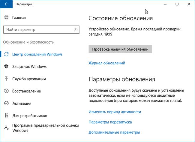 Параметры обновлений Windows 10