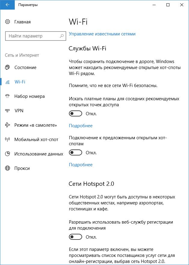 Параметры конфиденциальности Wi-Fi в Windows 10