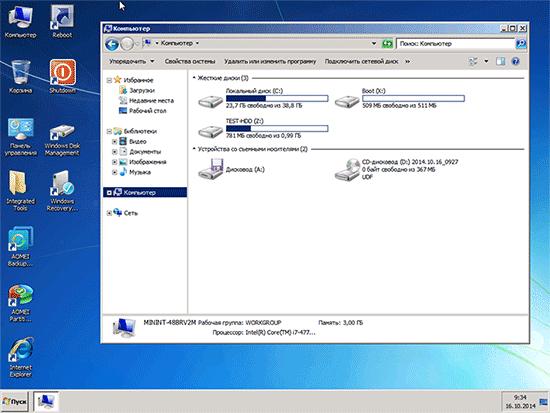 Рабочий стол Windows 7 PE