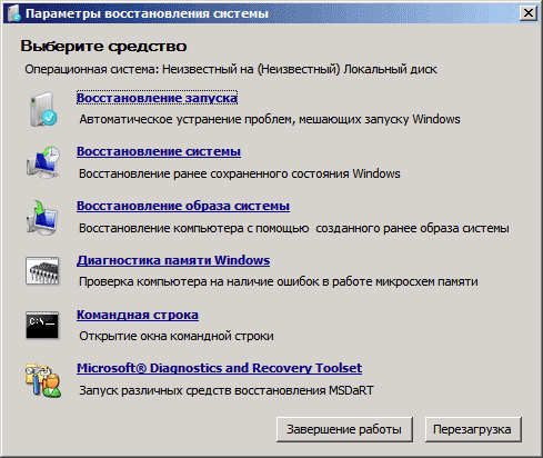 Как сделать восстановление системы через командную строку 118
