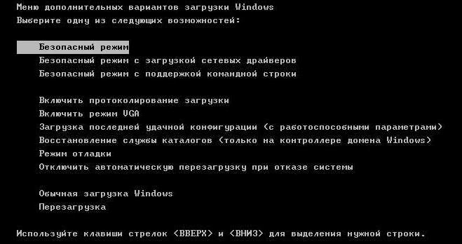 Загрузка Windows 7 в безопасном режиме