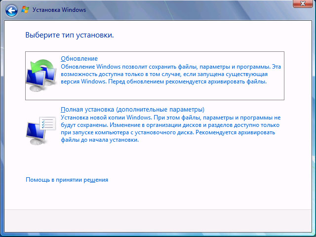 Выберите тип установки Windows 7