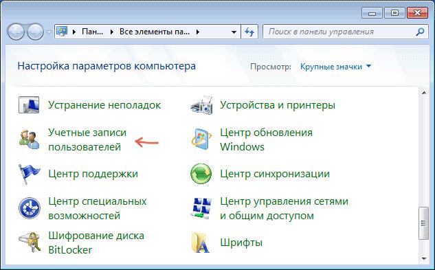 Учетные записи пользователей в Панели управления
