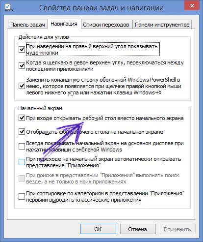 Включение загрузки рабочего стола минуя начальный экран