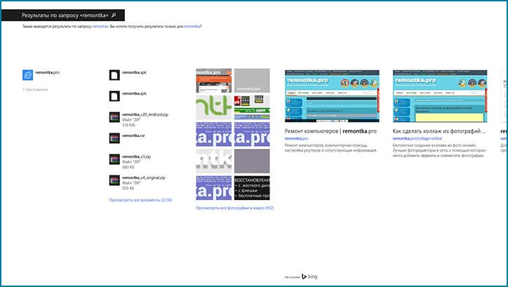 Поиск в Windows 8.1