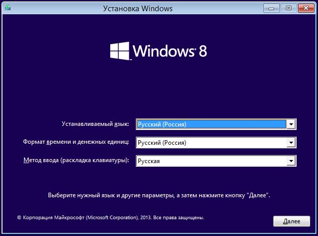 Выбор языка установки Windows 8.1