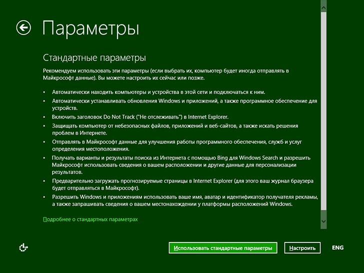 Параметры Windows 8.1