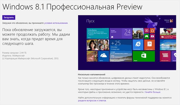 Магазин windows 8 скачать приложение бесплатно скачать программу формата djvu