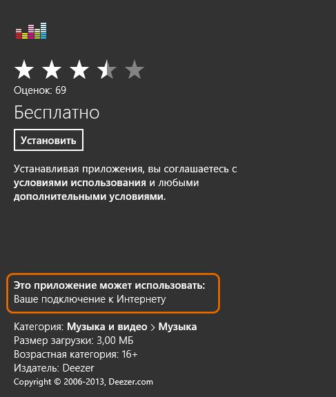 Разрешения для приложения Windows 8