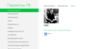 Изменение аватара учетной записи Windows 8