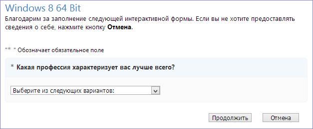Небольшой опрос о том, зачем Вам Windows 8