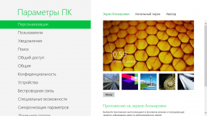 Настройки персонализации Windows 8