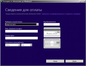 Оплата Windows 8 pro
