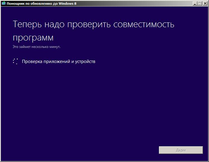 Проверка совместимости Windows 8 Pro
