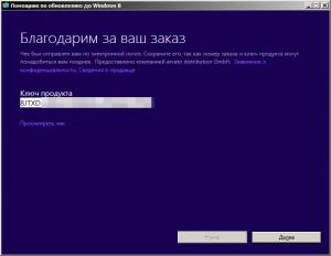 Ключ для Windows 8