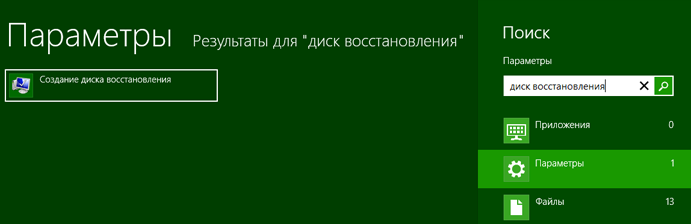 Создание диска восстановления Windows 8