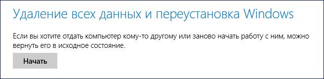 Восстановление Windows 8 из образа восстановления