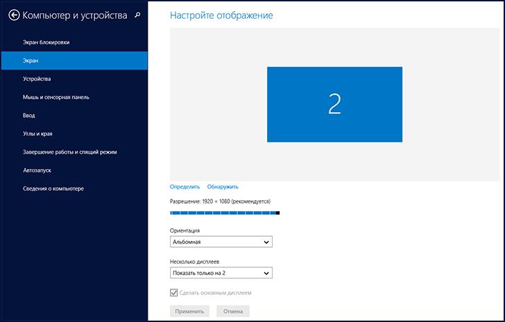 Как изменить разрешение экрана Windows 8