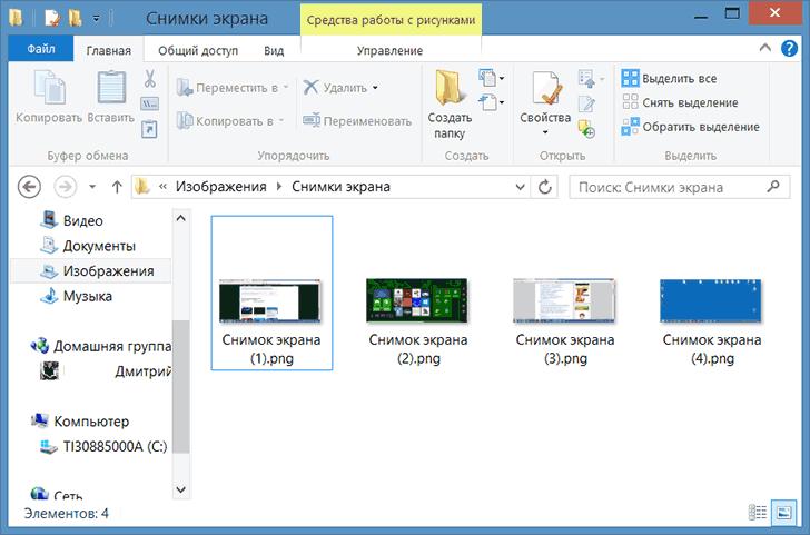 Папка со скриншотами в Windows 8