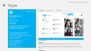 Skype в магазине приложений Windows 8