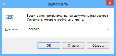 Быстрое отображения списка подключений Windows
