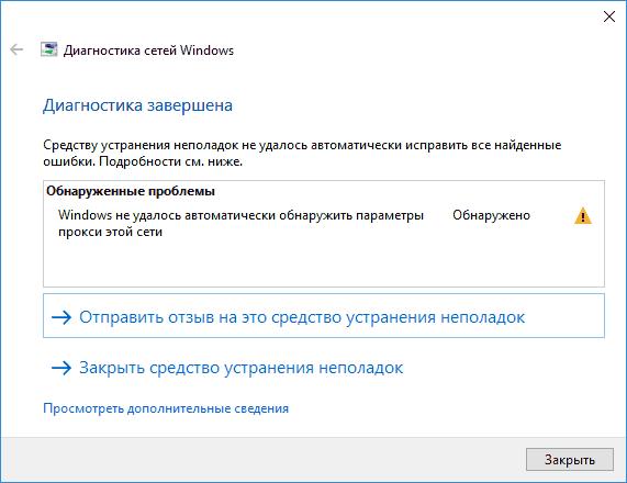 Windows не удалось автоматически обнаружить параметры прокси этой сети в диагностике сетей