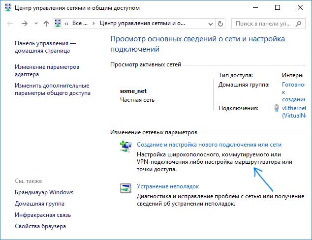 Создание сети в Windows
