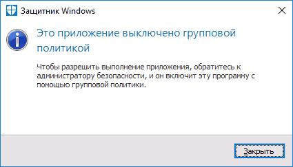 Защитник Windows 10 выключен групповой политикой