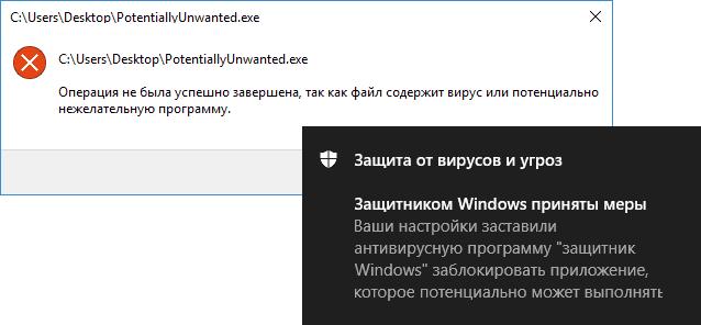 Нежелательная программа заблокирована в Защитнике Windows