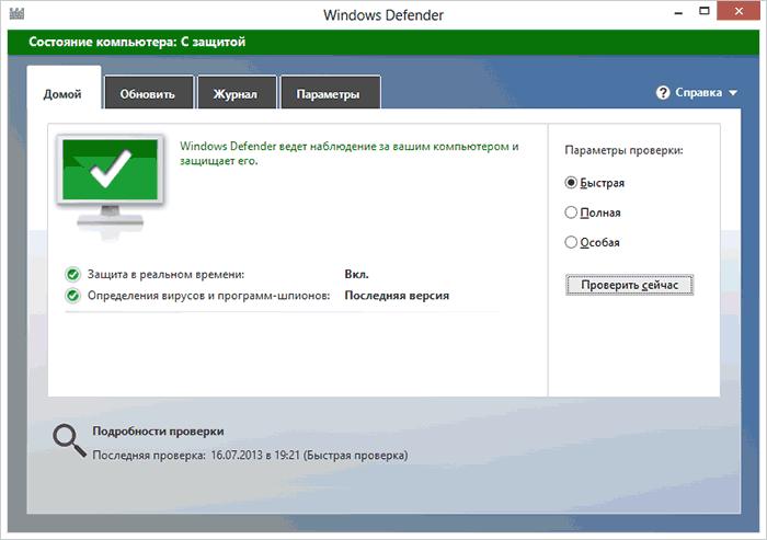 Антивирус Windows Defender