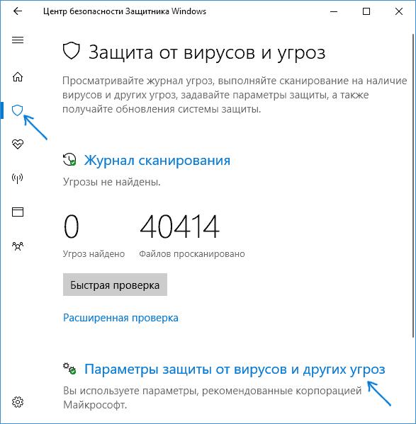 Параметры защитника Windows 10