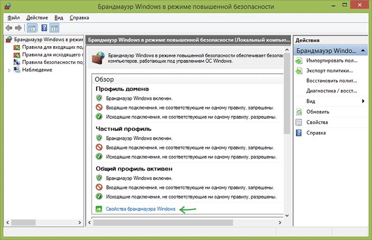 Профили брандмаэура Windows