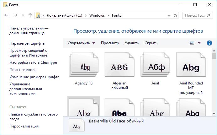 Папка Fonts в Windows