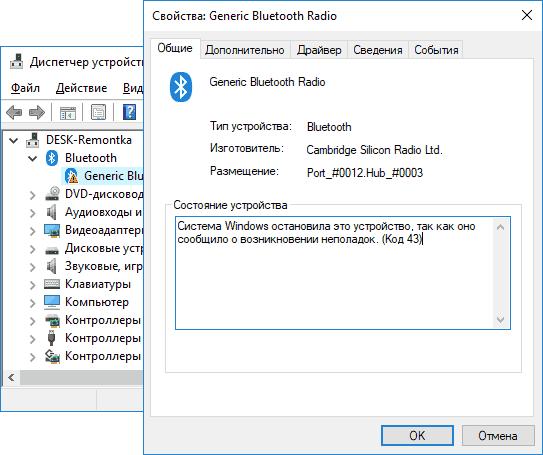 Ошибка Windows остановила это устройство Код 43 в диспетчере устройств