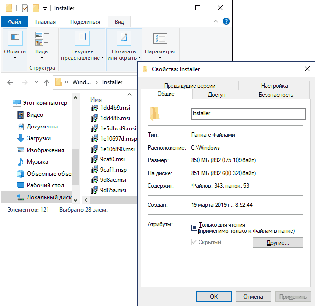 Папка Windows Installer на компьютере